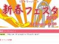 138タワーパーク 新春のイベント2021 サムネイル
